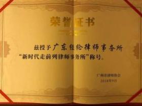 """广州十佳""""新时代,走前列""""律师事务所"""