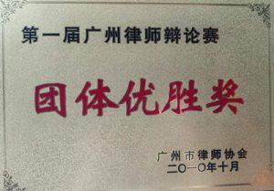 广州律师辩论赛优胜奖